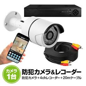 デジタルレコーダー+カメラ1台セット スマホで映像確認&操作 動体検知機能 別売りカメラ4台まで接続可能 4CH 赤外線暗視 防水 JL-DVR4CHNEWSET101