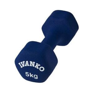 【自宅でトレーニング!】IVANKO イヴァンコネオプレンビューティダンベル 5kg (ダークブルー)