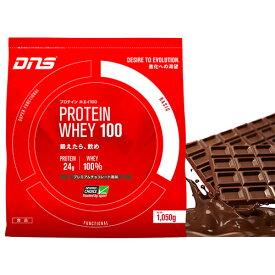 DNS プロテインホエイ100(1050g)風味:プレミアムチョコレート