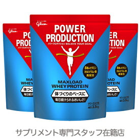 【3袋セット】▼グリコ パワープロダクションマックスロード ホエイプロテイン3.5kg(サワーミルク味)