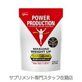 ▼グリコ パワープロダクションマックスロードウエイトアップ1.0kg(チョコレート味)[プロテイン][ウェイトアップ][代替食]