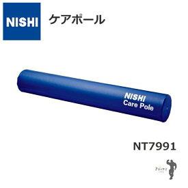 【自宅トレ】NISHI ニシ・スポーツケアポール (ネイビー)【ストレッチ】【ポールエクササイズ】【骨盤】【ヨガ】