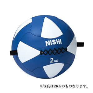 NISHI ニシ・スポーツメガソフトメディシンボール(4kg)φ35cm