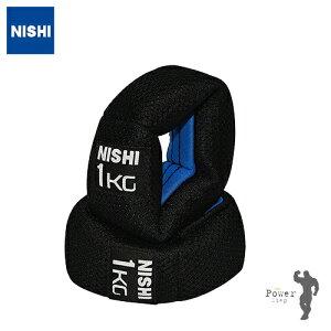 NISHI ニシ・スポーツドーナツウエイト 1kg (2個組)[ストレングストレーニング][ソフトウエイト][ウェイトトレーニング]