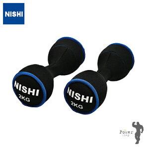 【自宅トレ】NISHI ニシ・スポーツソフトダンベル 2.0kg(2個組)  [ストレングストレーニング][ソフトウエイト][ウェイトトレーニング]