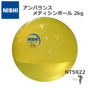 NISHI ニシ・スポーツアンバランスメディシンボール(水入り)(2.0kg φ20.5cm イエロー)