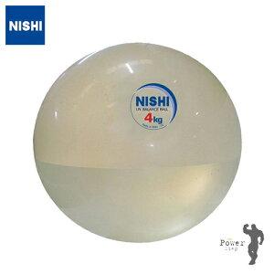 NISHI ニシ・スポーツアンバランスメディシンボール(水入り)(4.0kg φ26cm ホワイト)