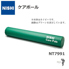 NISHI ニシ・スポーツケアポール (ネイビー)※写真はグリーンを掲載【ストレッチ】【ポールエクササイズ】【骨盤】【ヨガ】