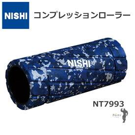 NISHI ニシ・スポーツコンプレッションローラー