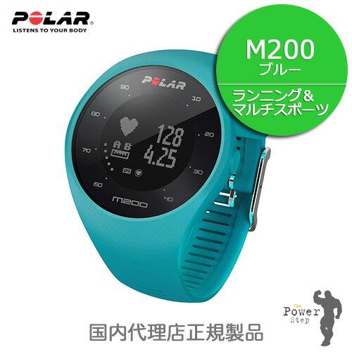 【9/14発売】ベルト不要!!POLAR(ポラール)M200 ブルー(光学式心拍計・GPS搭載)[手首型心拍系][ランニング]