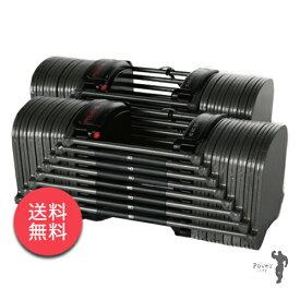 【正規品】POWER BLOCK パワーブロック プロタイプSP EXP 90LB2.3kg〜41kgの27段階の重量可変式ダンベル【送料無料】【筋力トレーニング】【ホームトレーニング】【ストレングス】【ダンベル】【バーベル】【大胸筋】【上腕二頭筋】【パワーブロック】