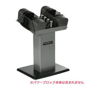 パワーブロック・プロタイプ専用スタンド(SP 50、SP EXP用)正規品[筋力トレーニング][ホームトレーニング][ストレングス][ダンベル][バーベル][大胸筋][上腕二頭筋]