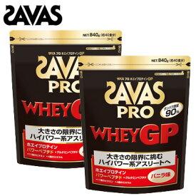 【2袋】SAVAS ザバス プロ ホエイプロテイン GP(840g/約40食分)×2袋セット【送料無料!!】