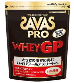 SAVAS ザバス プロ ホエイプロテイン GP(840g/約40食分)【送料無料!!】