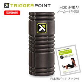 【自宅トレで人気!】トリガーポイントグリッドフォームローラー04401/ブラック33cm 筋膜リリース 日本正規品