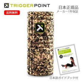 【自宅トレで人気!】トリガーポイントグリッドフォームローラー04403/カモフラージュ33cm 筋膜リリース 日本正規品
