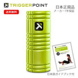 【日本正規品】トリガーポイントグリッドフォームローラー04405/ライム[33cm][筋膜リリース]