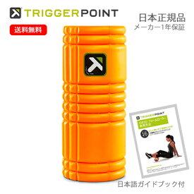 【自宅トレで人気!】トリガーポイントグリッドフォームローラー04402/オレンジ33cm 筋膜リリース 日本正規品