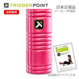 【自宅トレで人気!】トリガーポイントグリッドフォームローラー04404/ピンク33cm 筋膜リリース 日本正規品