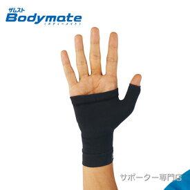 ZAMST ザムスト Bodymate(ボディーメイト) ライトスポーツ用サポーター 手のひら<Palm>(手のひら用サポーター 左右兼用)