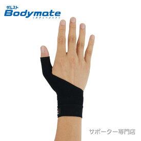 ZAMST ザムスト Bodymate(ボディーメイト) ライトスポーツ用サポーター 親指<Thumb>(親指用サポーター 左右兼用)