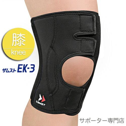 ZAMST ザムスト 膝用サポーター EK-3(ソフトサポート)【ひざ】【ヒザ】