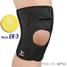 【あす楽/送料無料】ZAMST ザムスト 膝用サポーター EK-3(ソフトサポート)【ひざ】【ヒザ】