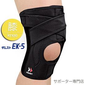 【あす楽/送料無料】ZAMST ザムスト 膝用サポーター EK-5(ミドルサポート)【ヒザ】【ひざ】