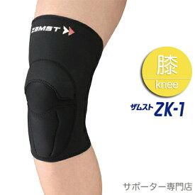 【送料無料/あす楽】 ZAMST ザムスト ZK-1 膝サポーター ソフトサポート