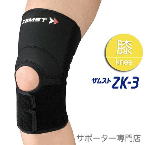 ZAMST ザムスト ZK-3 膝サポーター(ミドルサポート)【ひざ】