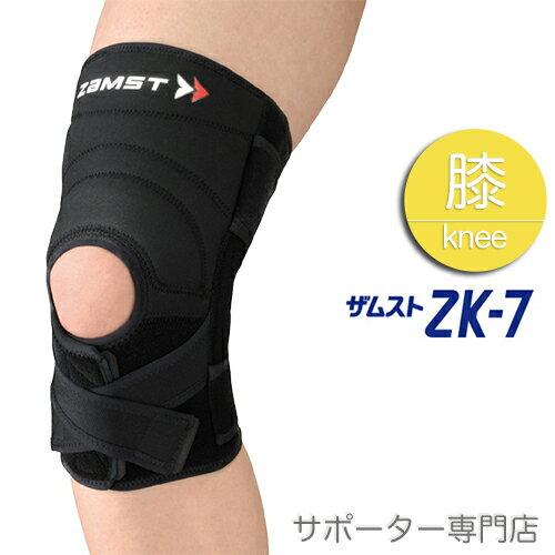 ZAMST ザムスト ZK-7 膝サポーター(ハードサポート)【ひざ】【膝】