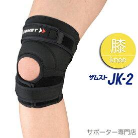 【あす楽/送料無料】ZAMST ザムスト JK-2 膝用サポーター(ミドルサポート)