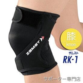 ZAMST ザムスト RK-1 膝用サポーター[ランニング]
