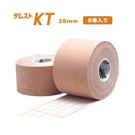 ZAMST ザムスト KT 筋肉保護テープ 38mm(8巻入り)