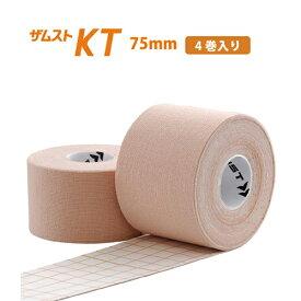 ZAMST ザムスト KT 筋肉保護テープ 75mm(4巻入り)