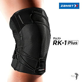 【あす楽:送料無料】ZAMST ザムスト RK-1 Plus 左右別 膝サポーター 黒 サポーター ひざ 膝用 通気性 快適 吸汗速乾