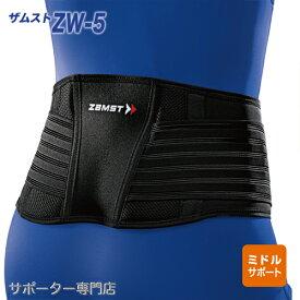 【当店レビュー1,100件突破!】ZAMST ザムスト ZW-5 腰サポーター(ミドルサポート)