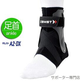 ZAMST ザムスト 足首用サポーター A2-DX(ハードサポート)左右別タイプ[抗菌防臭][通気性]