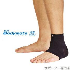 ZAMST ザムスト Bodymate(ボディーメイト) ライトスポーツ用サポーター足首<Ankle>(1枚入り/左右兼用)