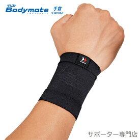 ZAMST ザムスト Bodymate(ボディーメイト) ライトスポーツ用サポーター 手首<Wrist>(1枚入り/左右兼用)