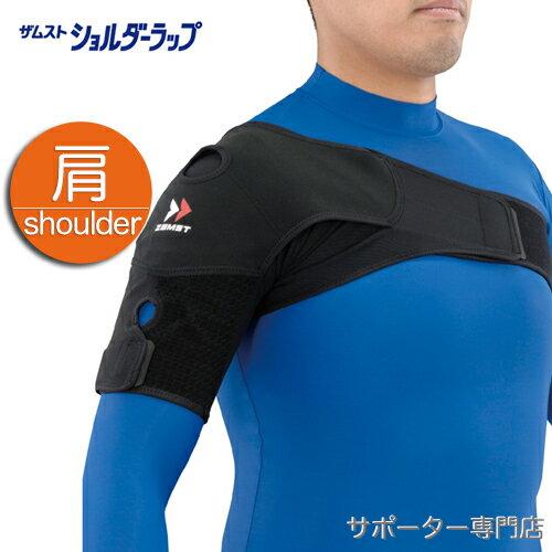 ZAMST ザムスト 肩用サポーター ショルダーラップ(ソフトサポート)【脱臼】