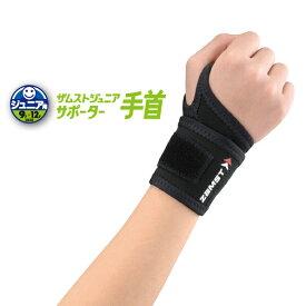 ZAMST ザムスト ジュニア用サポーター 手首【ジュニア用手首】 (ソフトサポート)