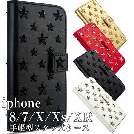 iphone 8 7 X Xs XR 10 10s ケース スター 星 スタッズ 人気 かっこいい レザー 革 アイフォン|あいふぉん 携帯 カバー 耐衝撃 アイフォン8 ケース 手帳型 かわいい ケース 手帳型 おしゃれ アイフォンテン スマホケース 手帳型 アイフォンxs ケース 手帳型 sel2400