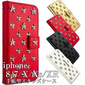 iphone8 7 X Xs XR 10 10s ケース 手帳型 かわいい おしゃれ スタッズ アイフォン8 ケース 手帳型 レザー 可愛い 革 人気 スター 星 iphone7 アイフォン7 ケース かっこいい iphoneケース 携帯ケース スマホケース 手帳型 アイホン8ケース アイホーンケース sel2400