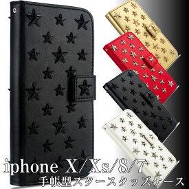 iphone8 ケース 手帳型 かわいい おしゃれ スタッズ アイフォン8 ケース 手帳型 レザー 可愛い 革 人気 スター 星 iphone7 アイフォン7 ケース かっこいい 携帯 カバー iphoneケース アイホンケース アイホン8ケース アイホン7ケース アイホーンケース sel2400