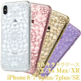iphone 8 7 X Xs Max plus XR 10r 10 10s ケース きらきら 人気 かっこいい きれい クリア 透明 プラス あいふぉん アイフォン8 ケース シリコン かわいい キラキラ アイフォーン アイフォンテン テンアール スマホケース アイフォンxs ケース おしゃれ sel3000