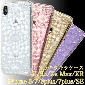 iphone X Xs Max XR 10r 10 10s ケース キラキラ 人気 かわいい アイフォンxrケース アイフォンx アイフォンxs アイフォンテンエス アイフォンテン テンアール きれい クリア 透明 耐衝撃 おしゃれ アイホンxrケース アイフォンテンアールケース カバー sel3000