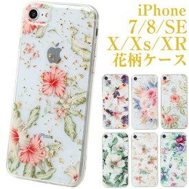iphone 8 7 SE2 SE X Xs 11 ケース iphone8 ケース 花柄 シリコン 花 はな レディース お花 スマホケース フラワー 透明 クリア アイフォン アイフォン8 アイフォン7 10 10s XR アイフォンse アイフォンse2 ケース|おすすめ 人気 おしゃれ ハイビスカス 赤 sel3600