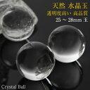 【持ち運びに便利な巾着袋付き!】天然 水晶玉[25〜28mm玉] 透明度高い 高品質 天然 水晶球 鑑定済み 鑑別書掲載|水…