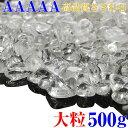 水晶 さざれ 大粒 500g【AAAAAグレード】 パワーストーン 浄化 さざれ 水晶 さざれ石 水晶 粒 大 大きい 水晶 さざれ …